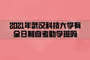 2021年武汉科技大学有全日制自考助学班吗