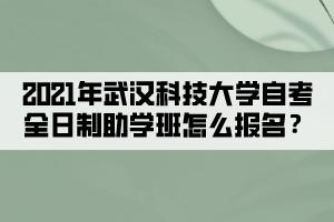 2021年武汉科技大学自考全日制助学班怎么报名?