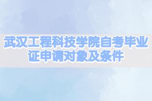 武汉工程科技学院自考毕业证申请对象及条件