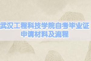 武汉工程科技学院自考毕业证申请材料及流程