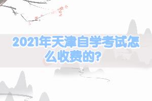2021年天津自学考试怎么收费的?