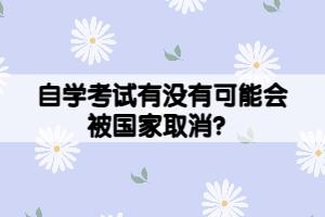 自学考试有没有可能会被国家取消?