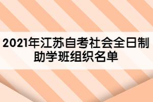 2021年江苏自考社会全日制助学班