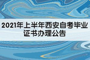 2021年上半年西安自考毕业证书办理公告