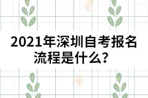 2021年深圳自考报名流程是什么?