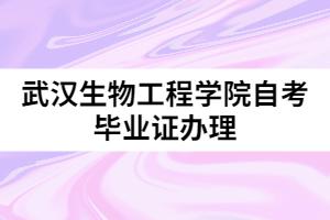 武汉生物工程学院自考毕业证办理