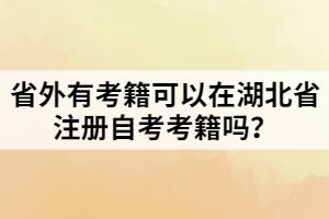 省外有考籍可以在湖北省注册自考考籍吗?