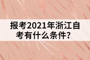 报考2021年浙江自考有什么条件?