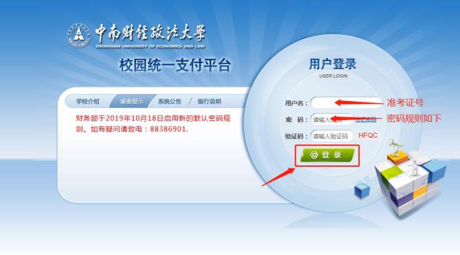 中南财大缴费流程1