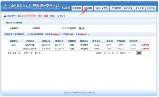 中南财大缴费流程2