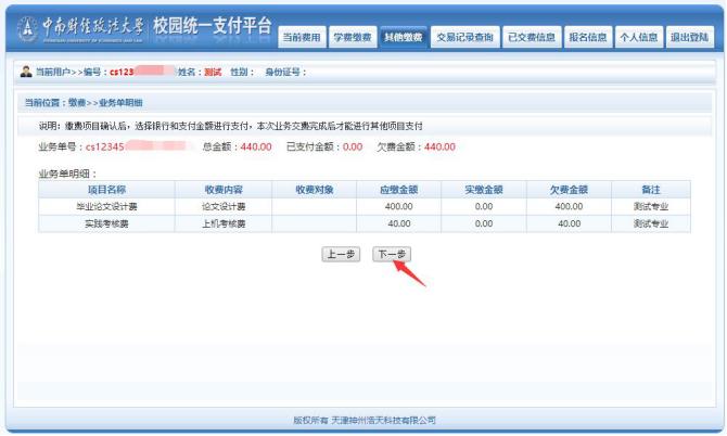 中南财大缴费流程4