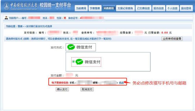 中南财大缴费流程5