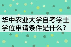 华中农业大学自考学士学位申请条件是什么?