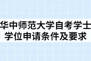 华中师范大学自考学士学位申请条件及要求