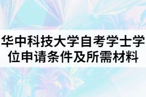 华中科技大学自考学士学位申请条件及所需材料