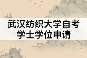 武汉纺织大学自考学士学位申请