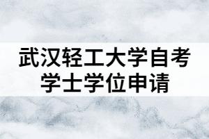 武汉轻工大学自考学士学位申请条件及流程