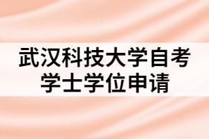 武汉科技大学自考学士学位申请条件及材料