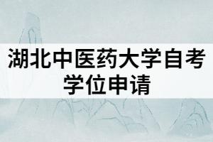 湖北中医药大学自考学位申请