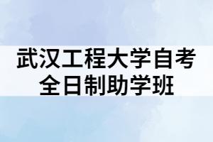 武汉工程大学自考全日制助学班