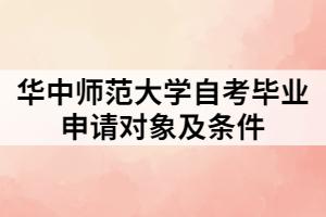 华中师范大学自考毕业申请对象及条件
