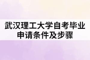 武汉理工大学自考毕业申请条件及步骤