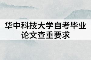 华中科技大学自考毕业论文查重要求