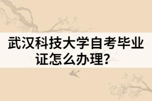 武汉科技大学自考毕业证怎么办理?