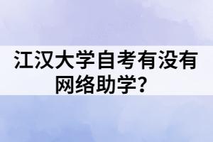 江汉大学自考有没有网络助学?