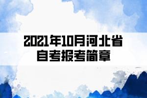 2021年10月河北省自考报考简章