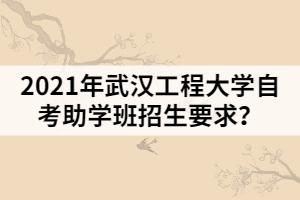 2021年武汉工程大学自考助学班招生要求?