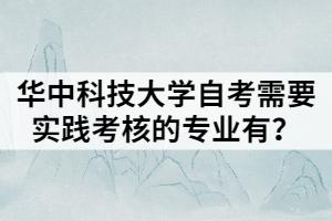 华中科技大学自考需要实践考核的专业有?