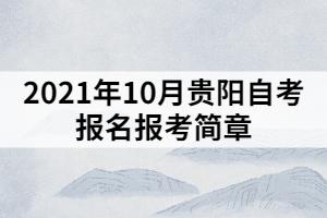 2021年10月贵阳自考报名报考简章
