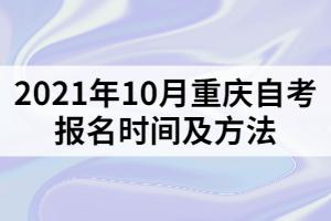 2021年10月重庆自考报名时间及方法