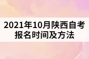 2021年10月陕西自考报名时间及方法