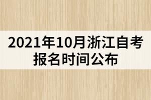2021年10月浙江自考报名时间公布