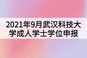 2021年9月武汉科技大学成人学士学位申报