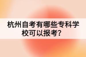 杭州自考有哪些专科学校可以报考?
