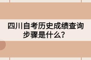 四川自考历史成绩查询步骤是什么?