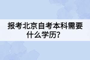 报考北京自考本科需要什么学历?