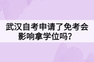 武汉自考申请了免考会影响拿学位吗?