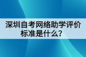 深圳自考网络助学评价标准是什么?
