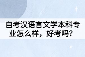 自考汉语言文学本科专业怎么样,好考吗?