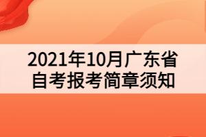 2021年10月广东省自考报考简章须知