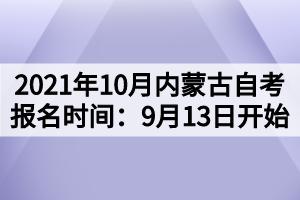 2021年10月内蒙古自考报名时间:9月13日开始