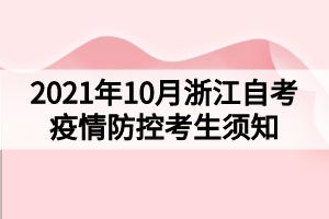 2021年10月浙江自考疫情防控考生须知