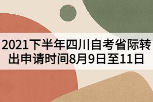 2021下半年四川自考省际转出申请时间8月9日至11日