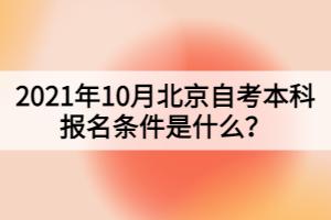 2021年10月北京自考本科报名条件是什么?