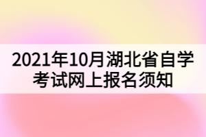 2021年10月湖北省自学考试网上报名须知