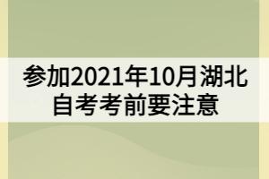 参加2021年10月湖北自考考前要注意